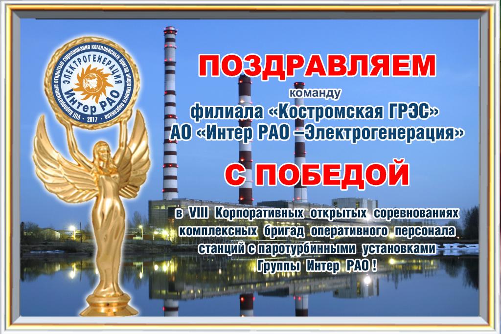 Открытка - ПТУ - 2017.png